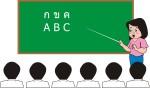 40 คุณครู 4
